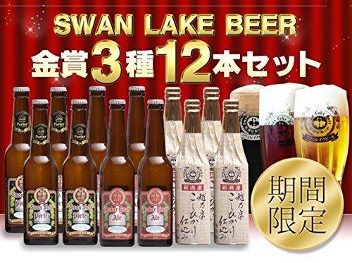 アマゾンで【世界が認めた新潟の地ビール】 スワンレイク クラフトビール 世界一に輝いた金賞ビール3種(アンバー×4、ポーター×4、こしひかり×4) 12本セットが8208円⇒4925円。