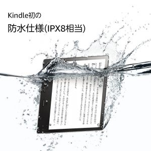 アマゾンでKindle Oasis (Newモデル) 7インチがIPX8の防水対応で新発売。4000円クーポンも配信中。10/31~。
