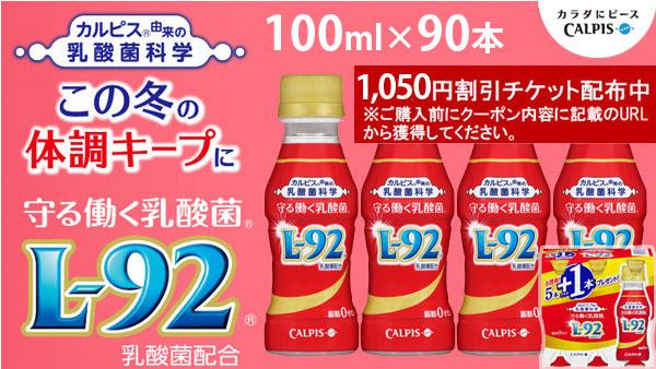 楽天の買うクーポンで「カルピス 守る働く乳酸菌」100ml×90本が7800円、1本86円。