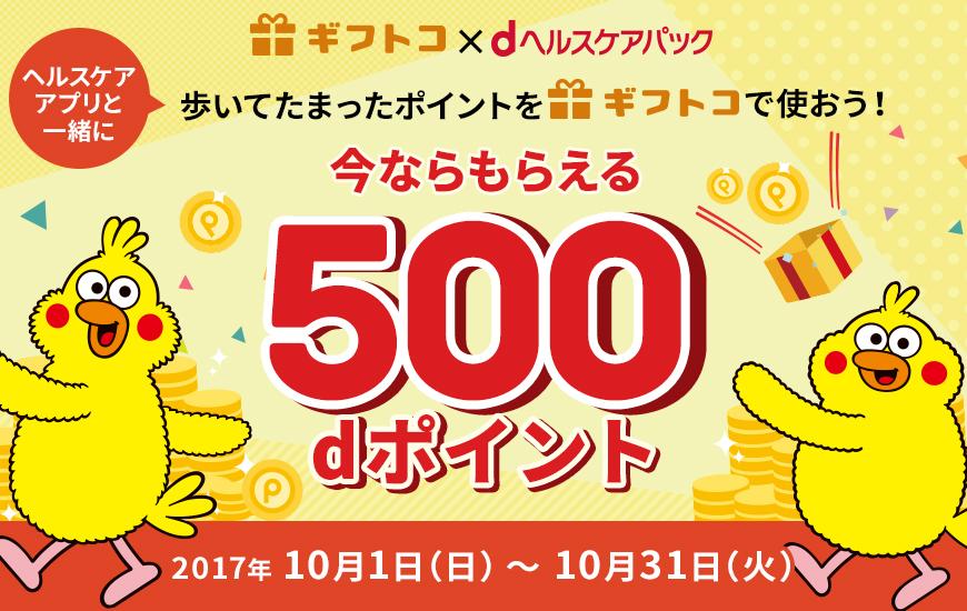 ギフトコ×dヘルスケアパックで500ポイントがもれなく貰える。メルマガ登録で抽選で1000名にお菓子が当たる&15%ポイントバック。~10/31。