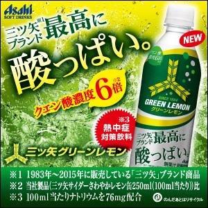 アマゾンでアサヒ 三ツ矢 グリーンレモン 500ml×24本が2130円から半額クーポンが出現中。