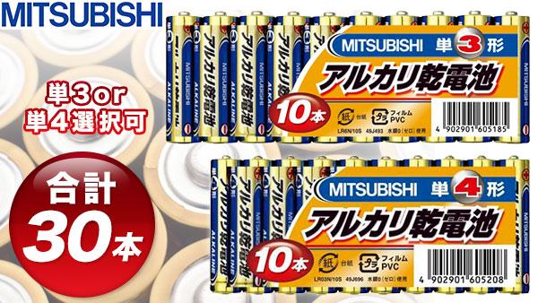 楽天の買うクーポンで三菱(MITSUBISHI)アルカリ乾電池10本パック×3が880円。