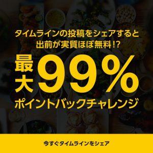 LINEデリマで最大ポイント99%バックで出前が食えるぞ。ピザハットやピザーラ、ドミノピザ、モスバーガー、KFCなどが対象。10/15限定。