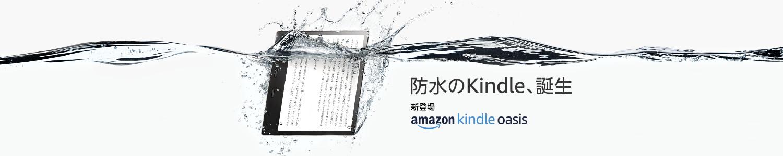 アマゾンKindle5周年記念キャンペーンで2万タイトルが50%OFF。~10/19。