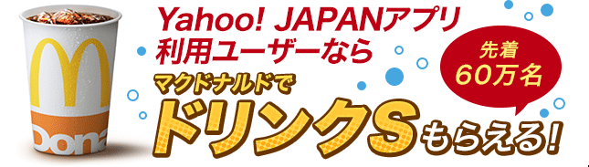 Yahoo!JAPANアプリでマクドナルドで使えるドリンクS無料引き換えクーポンが先着60万名に当たる。~10/31。