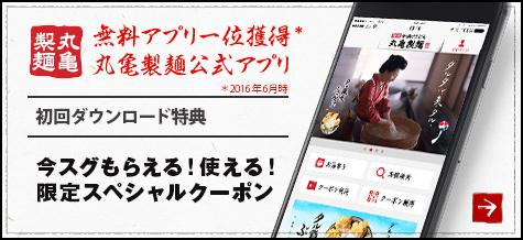 丸亀製麺でアプリの新規ダウンロードで限定クーポンを配信中。