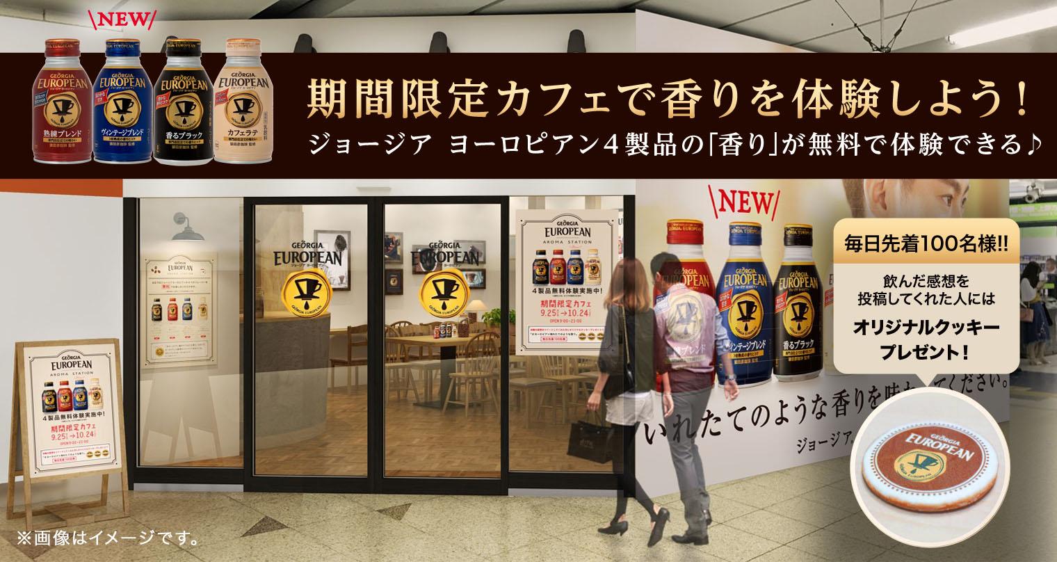 ジョージア ヨーロピアン4種類の香りがJR渋谷駅山手線ホームで試飲可能。~10/24。