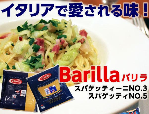 KILATでバリラ(Barilla)スパゲッティNO.5(1.7mm) 業務用5kgが1078円。