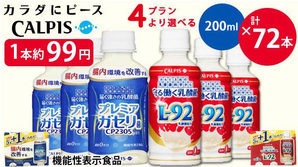 楽天の買うクーポンでカルピス 守る働く乳酸菌 L-92 200ml、届く強さの乳酸菌 プレミアガセリ菌CP2305、合計72本が7140円。1本99円。