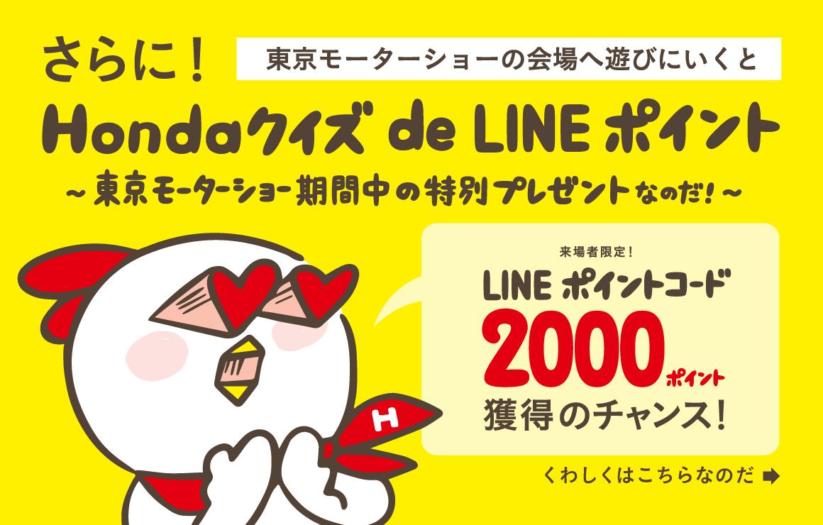 ホンダで東京モーターショーキャンペーンでLINEポイントコード200円分が抽選で5000名に当たる。〜11/5 18時。