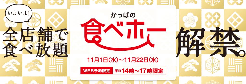 かっぱ寿司で食べ放題が全店舗に解禁へ。平日14-17時限定、男性1580円、女性1380円で食べ放題を期間限定で開催。