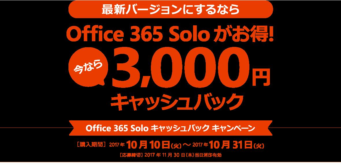 アマゾンでMicrosoft Office 365 Soloを買うと3000円キャッシュバック。楽天、Yahoo通販、ビックカメラヨドバシヤマダなどのリアル店舗も対象。~10/31。