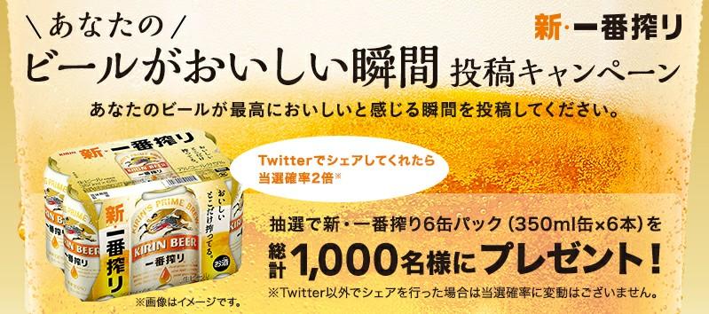 キリン 新・一番搾り 350ml缶 6缶パックが抽選で1000名に当たる。~11/17。