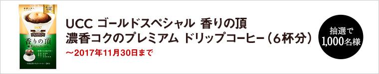 ClubUCCで「UCC ゴールドスペシャル 香りの頂 濃香コクのプレミアム 」が1000名に当たる。~11/30 10時。