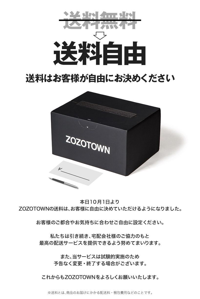 ZOZOTOWNで送料をユーザーが自由に設定できる送料自由サービスを開始へ。10/1~。