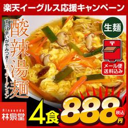 【4時間限定】楽天の林泉堂で酸辣湯麺(スーラータンメン)4食 生麺&スープが1000円⇒888円。