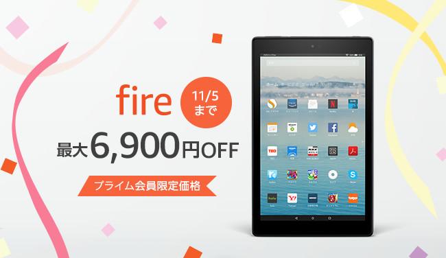 アマゾンでNew Fire 7, Fire HD 8、Fire HD 10タブレット(2017)が5200円~6900円OFFで販売中。