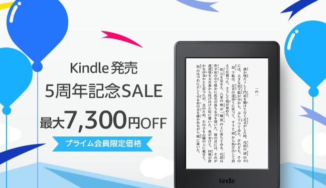 アマゾンKindle発売5周年記念セールでプライム会員じゃなくても3300円~7300円引き。~10/24。