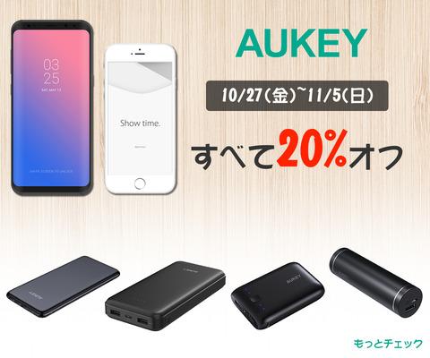 アマゾンでAukeyモバイルバッテリー特集キャンペーンで5000mAh~20000mAhが大量に投げ売り中。~11/5。