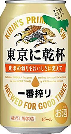 一番搾り 東京・埼玉・千葉に乾杯 350ml×24本が4080円、1本170円セール。