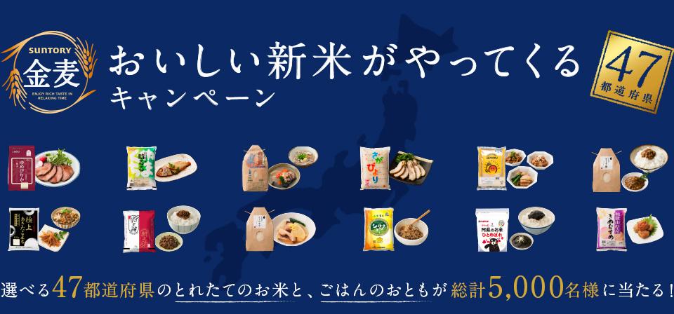 サントリーのおいしい新米がやってくるキャンペーンで「とれたてお米2kg」と「ごはんのおとも」が抽選で5000名に当たる。~11/13。