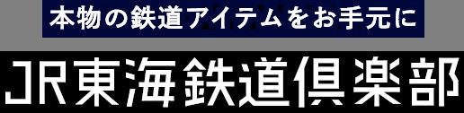 JR東海が本物の鉄道アイテムを販売する「JR東海鉄道倶楽部」を開設へ。メイン商品は瞬殺。10/12 12時~。
