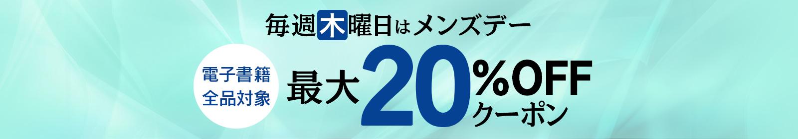 楽天Koboは毎週木曜日はメンズデーで全品10%~20%OFF。