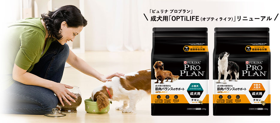 ドッグフード 成犬用「OPTiLIFE (オプティライフ)」が先着2000名に当たる。~1/31。