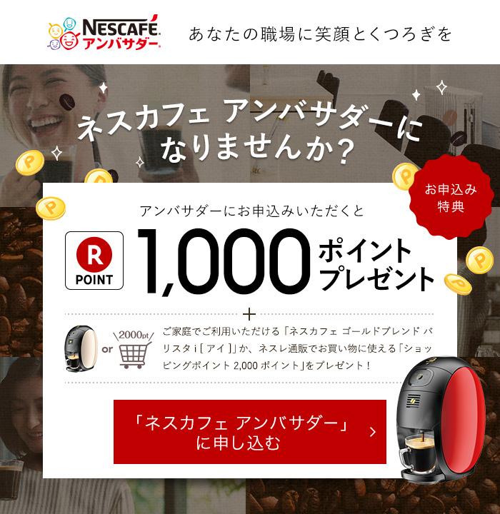 楽天でネスカフェアンバサダーに申し込むと1000ポイント+ネスカフェゴールドブレンドバリスタiが貰える。
