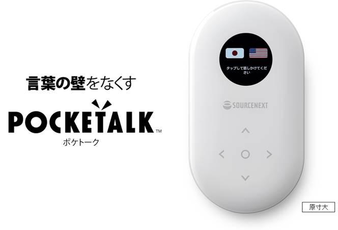 ソースネクストから翻訳こんにゃくのようなデジモノ「POCKETALK(ポケトーク)」が2.5万円で販売予定。12/14~。