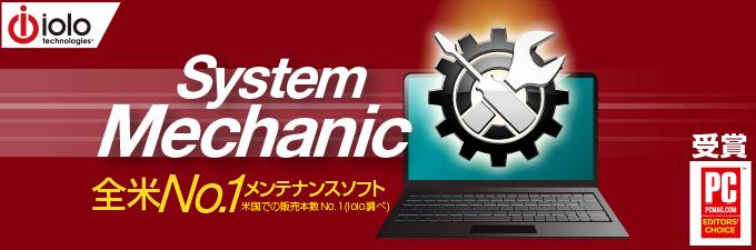 ソースネクストでPCパフォーマンスを改善するツール「System Mechanic 15.5」が12165円⇒3980円。