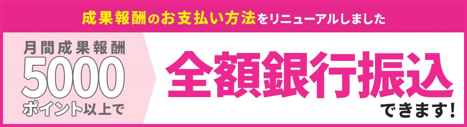 楽天アフィリエイトが月間成果報酬5000円以上で銀行振込対象へ。心置きなく確定申告・税金が払えるな。