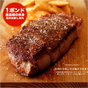楽天のハイ食材室で厚切り1ポンドステーキ450gが2030円送料無料。~明日10時。
