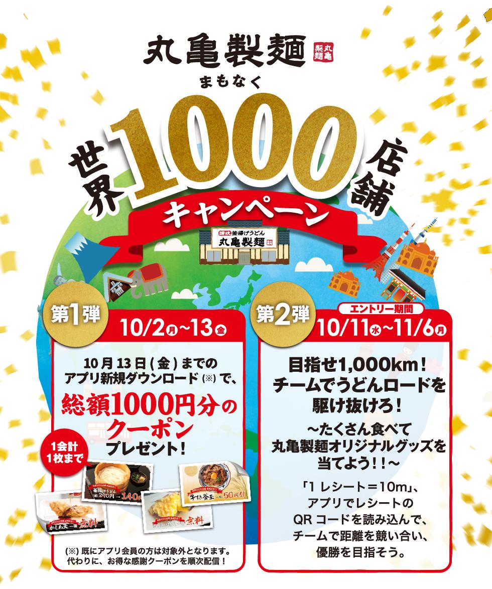丸亀製麺でアプリの新規ダウンロードで1000円分のクーポンを配信中。~10/13。実は兵庫がNo1。