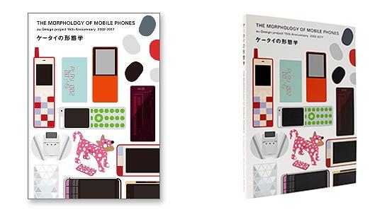 au Design project 15周年展覧会開催記念出版物「ケータイの形態学」がWEBで無料公開中。