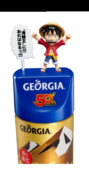 ジョージア缶コーヒーを自販機で買うと、各種フィギュアコレクションが65万名に当たる。