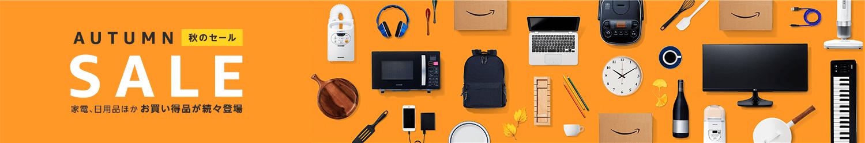 アマゾン秋のセールがこっそり開催中。パソコン、家電、食品、ファッションが5%~半額OFF。自転車パーツはアマゾンの圧勝。~10/29。