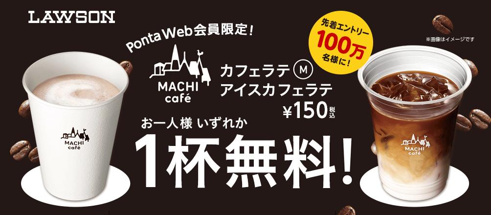 Ponta Webでローソンマチカフェ、カフェラテが先着100万名にもれなく貰える。10/3~10/16。