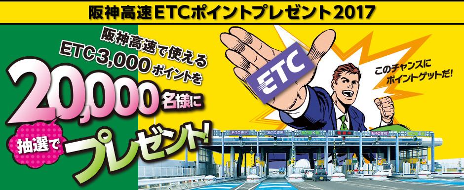 阪神高速で抽選で2万名に3000ETCポイントが当たる。~11/30。