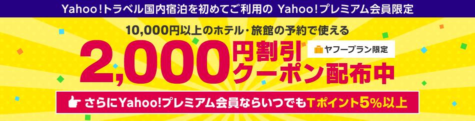 Yahoo!トラベルで新規&プレミアム会員限定、1万円以上で2000円引きクーポンを配信中。5のつく日は更に+5%。