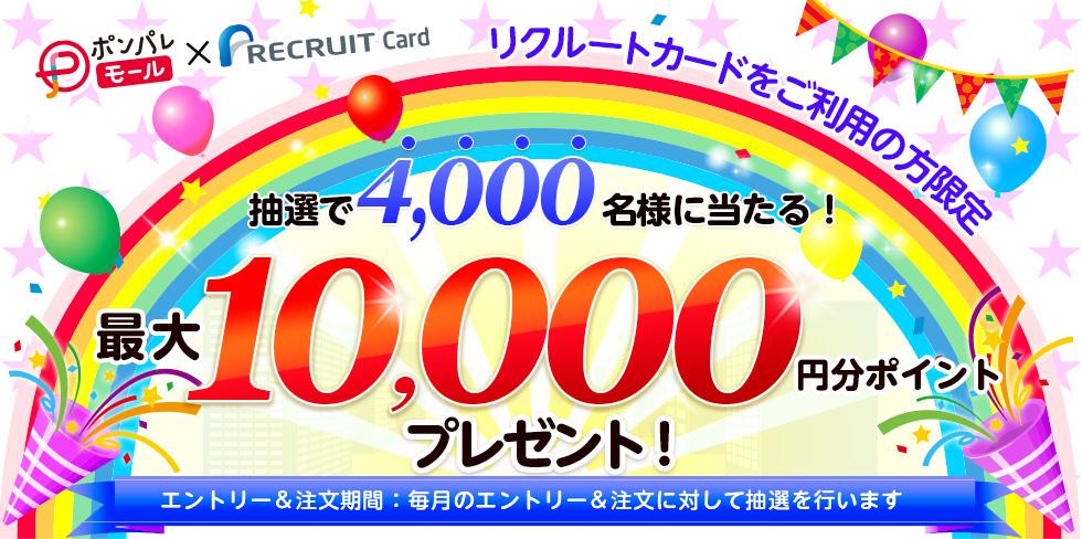 ポンパレモールで3990名に50ポイント、10名に1万ポイントが当たる。