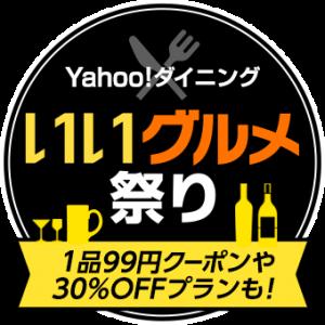 Yahoo!ダイニングのいい買物の日で1111円ゾロ目食べ放題、1ピン99円クーポンや30%OFFなど。~11/13。