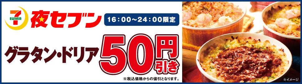 セブンイレブンで夜セブン。グラタンとドリアが50円引き。