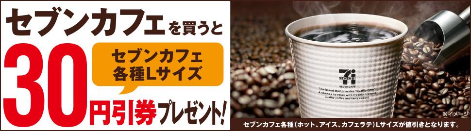 セブンイレブンでセブンカフェを1杯買うとセブンカフェ30円引き券が貰える。~10/26。