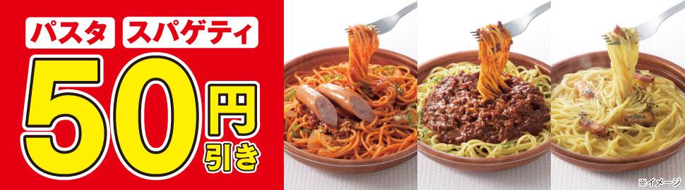 セブンイレブンでパスタ、スパゲティが50円引きセールを実施中。