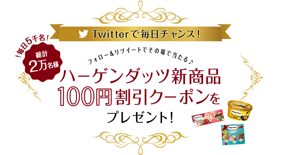 セブンイレブンでハーゲンダッツの新商品「ジャポネ」などが100円引きとなるクーポンが毎日5000名、合計2万名にその場で当たる。〜10/21。