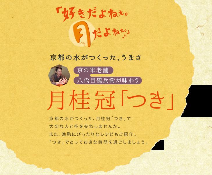楽天レシピの月桂冠「つき」で10万ポイント山分け&アンケート回答で2重取り可能。~10/25 14時。