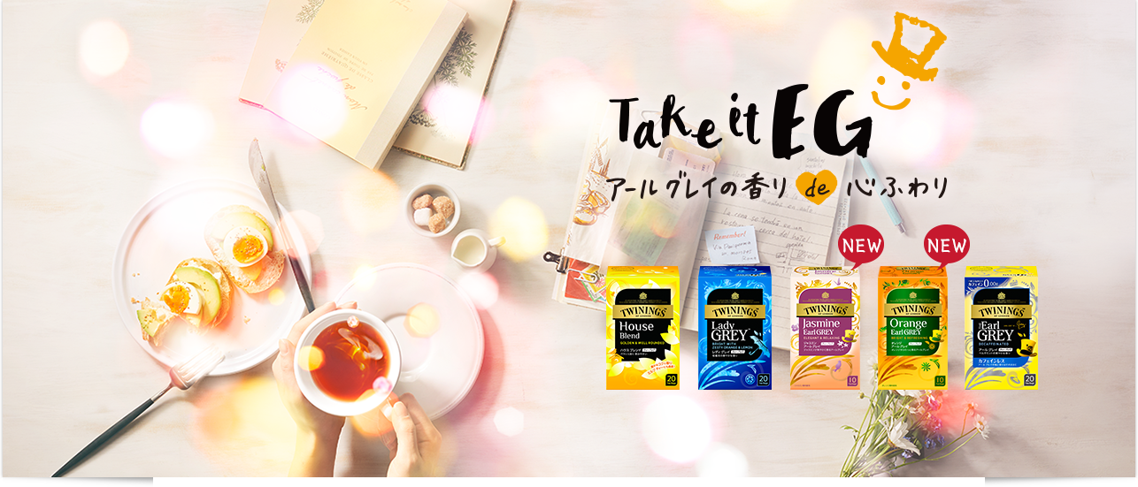 片岡物産の紅茶「TWININGS」の5種類のアール グレイ お試しセットが抽選で20000名にその場で当たる。~11/30。