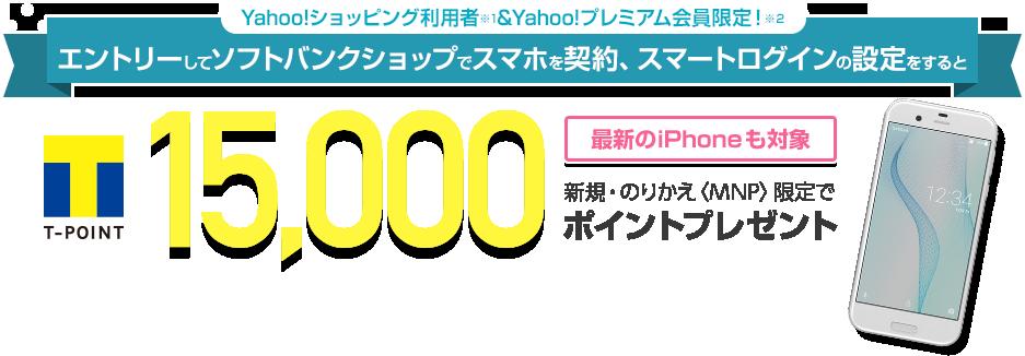 Yahoo!プレミアム会員またはブロンズランク以上の会員はソフトバンクスマホ契約(新規・MNP)で15000ポイントバック。~11/30。
