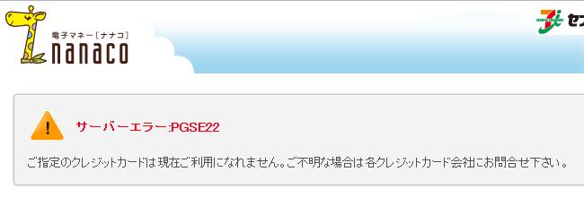 nanacoチャージエラー「PGSE22」はクレジットカードチャージ枠上限突破エラー。別のカードに変えよう。
